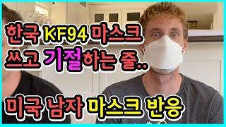한국 KF94 마스크 받고 이럴줄이야..(한국에서 온 선물에 감동 받은 미국인 삼촌❤️)
