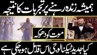 Will Humans Live Forever Someday, Urdu Hindi | urdu cover