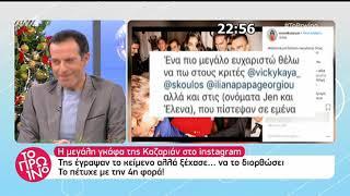 faysbook.gr Η γκάφα της Ειρήνης Καζαριάν στο Instagram!