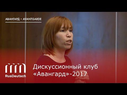 Дискуссионный клуб «Авангард» (2017)