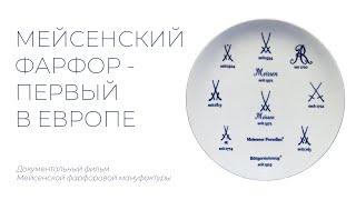 видео Антикварный фарфор Мейсен (Meissen)