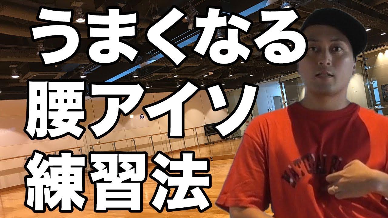の コツ 振り ダンス 腰 【大人のダンス〜 How