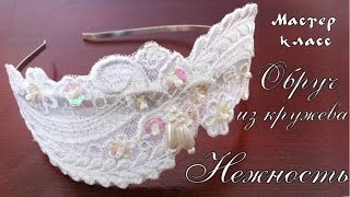 Нежный ободок для невесты из кружева #своимируками. Мастер класс. Delicate ring for the bride lace