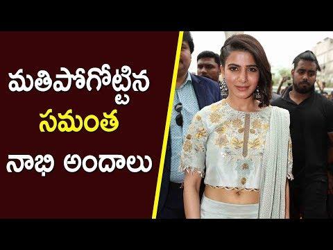 మతిపోగోట్టిన సమంత నాభి అందాలు | Samantha At Big C ShowRoom | Latest Telugu Cinema News