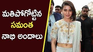 మతిపోగోట్టిన సమంత నాభి అందాలు   Samantha At Big C ShowRoom   Latest Telugu Cinema News