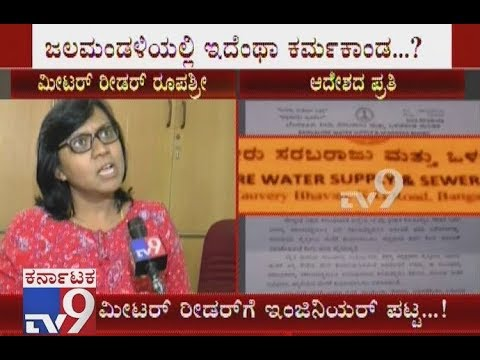 BWSSB Massive Scam: Meter Reader Given the Post of Engineer, Are Post Sold for Money..?