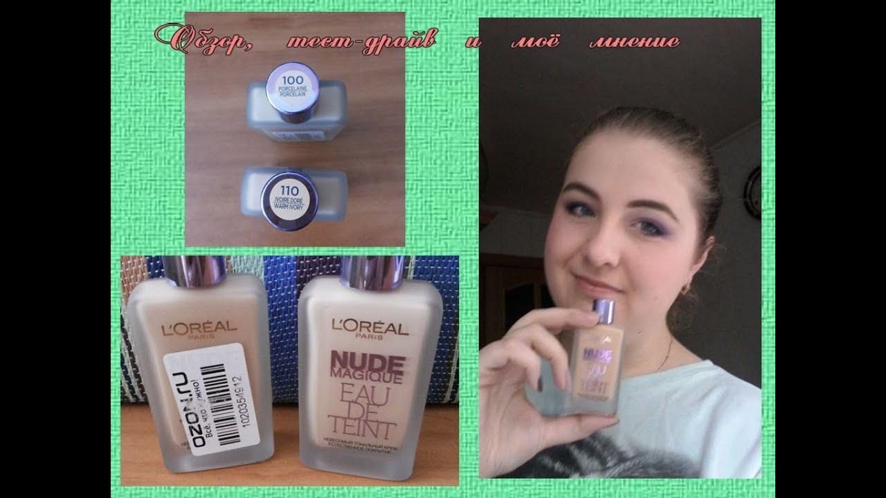 Lipstick in the attic: LOreal Magic Nude liquid powder review