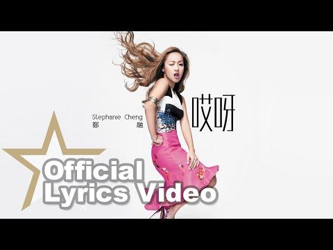 鄭融 Stephanie Cheng - 哎呀 Lyric Video [Official] [官方]