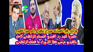 تسريب جديد وكامل لفيديو شتائم كهربا والخطيب ورد احمد سعيد ورفع الحصانه ومفجأه من العيار الثقيل