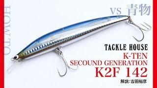【ショア青物攻略の即戦力ルアー】タックルハウス・K-TEN K2F 142 T:2の操作方法