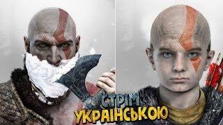 Виховую сина • God of War (2018) #4 • проходження українською