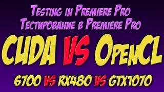 тест рендеринга AMD RX480 и NVidia GTX1070 с Intel Core i7 6700 в Adobe Premiere Pro
