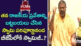 Swami Paripoornananda As BJP CM Candidate in Telugu States in 2019?...