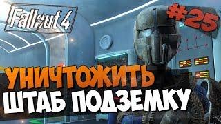 Fallout 4 Прохождение на русском - УНИЧТОЖИТЬ ШТАБ ПОДЗЕМКИ Часть 25, 60фпс ,ультра,hard
