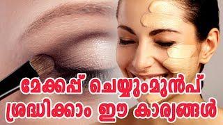മേക്കപ്പ് ചെയ്യുംമുൻപ് ശ്രദ്ധിക്കാം ഈ കാര്യങ്ങൾHealthy kerala | Health tips | Beauty tips | Beauty