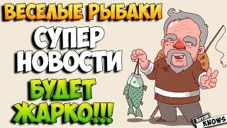Веселые рыбаки СУПЕР новости. Будет ЖАРКО. Вывел 500000 рублей