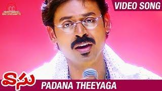 Vasu Telugu Movie Songs | Padana Theeyaga Video Song | Venkatesh | Bhumika | Harris Jayaraj