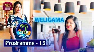 Yana Thana | යන තැන | Programme - 13 | 2021-02-07 | Travel Magazine | @Sri Lanka Rupavahini Thumbnail