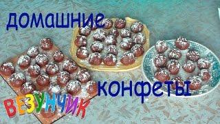 Домашние конфеты с орехами своими руками. Простой рецепт вкусного десерта в домашних условиях