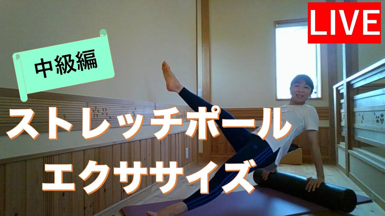 【マットピラティス】ストレッチポールエクササイズ〜中級編〜