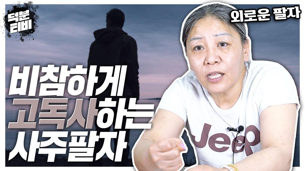 고독사하는 운명도 정해져있을까?📌집도 재산도 사람도 없다, 비참하게 혼자 운명할 사주팔자│젊은 층의 고독사 증가의 원인