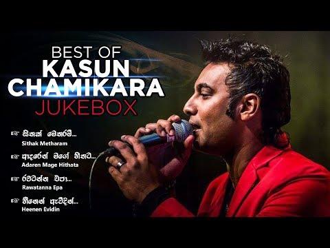 Best of Kasun Chamikara || Jukebox || Kasun Chamikara Collection songs