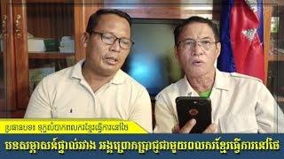 បទសម្ភាសន៍អង្គព្រោកប្រាជ្ញជាមួយពលករខ្មែរធ្វើការនៅថៃ _ Life of Cambodian migrant workers in Thailand