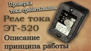 Реле тока ЭТ-520. Описание, работа, якорь-спиннер, аудиокассеты.