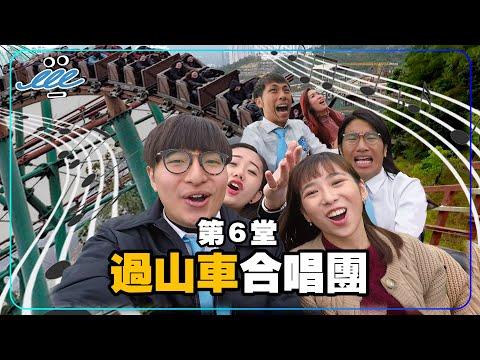 【男人EEETV】第6堂!過山車合唱團!