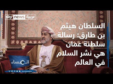المساء| السلطان هيثم بن طارق: رسالة سلطنة عمان هي نشر السلام في العالم  - نشر قبل 2 ساعة