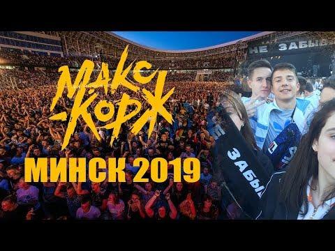 КОНЦЕРТ МАКСА КОРЖА НА СТАДИОНЕ ДИНАМО МИНСК! 24.08.2019