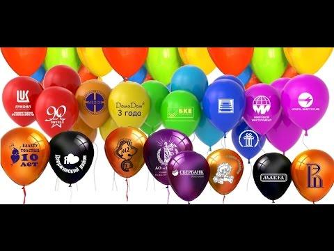 нанесение логотипа на воздушные шары фото Алматы