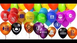 нанесение логотипа на воздушные шары фото Алматы(нанесение логотипа на воздушные шары фото Алматы http://vsharm.myinsales.kz Для заказа Вам необходимо сообщить: ..., 2015-07-03T20:21:00.000Z)