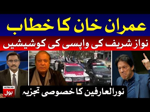 PM Imran Khan to Bring Back Nawaz Sharif