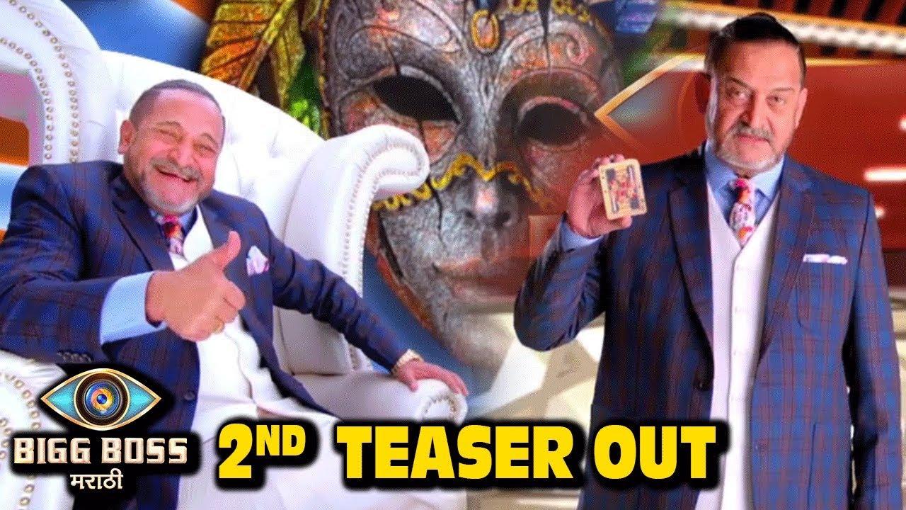 Bigg Boss Marathi Second Teaser Out   Mahesh Manjrekar   Colors Marathi