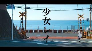【うたってみた】少女レイ/みきとP【杏戸ゆげ / ブイアパ】