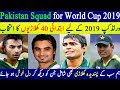 Pakistan 40 Members Squad For ICC Cricket World Cup 2019 - Pakistan Team Squad in World Cup 2019