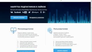Раскрутка групп ВКонтакте, быстрые деньги Вконтакте