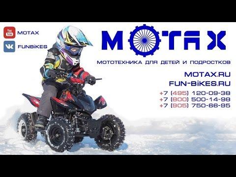 Покатушки на квадроциклах | MOTAX Покоряет Карелию | Подростковые квадроциклы