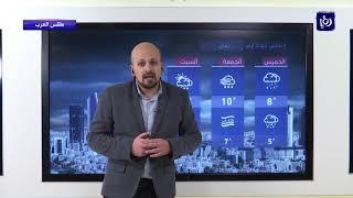 النشرة الجوية الأردنية من رؤيا 26-12-2018