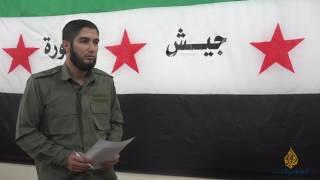 تصريحات المتحدث باسم تحالف جيش الثورة في درعا