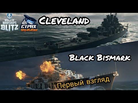 WOWS BLITZ ФЛОТ СТРАХ: Black Bismarck, Cleveland VIII Первый взглд