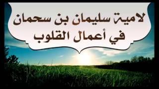 لامية سليمان بن سحمان في أعمال القلوب