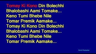Tomay Ki Kono Din Bolechhi - Kumar Sanu Bangla Full Karaoke with Lyrics