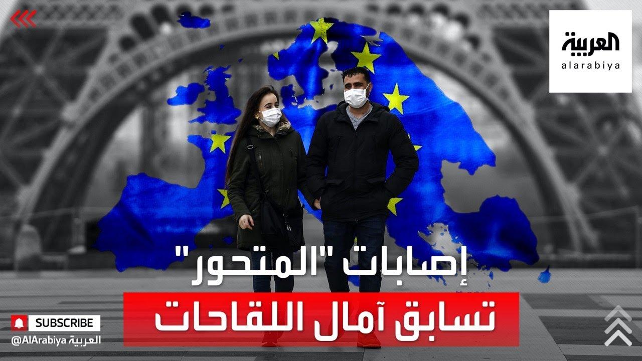 التحذيرات تعود لتلون سماء القارة العجوز بالأحمر مجدداً  - نشر قبل 2 ساعة