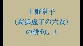 上野章子(高浜虚子の六女)の俳句。4