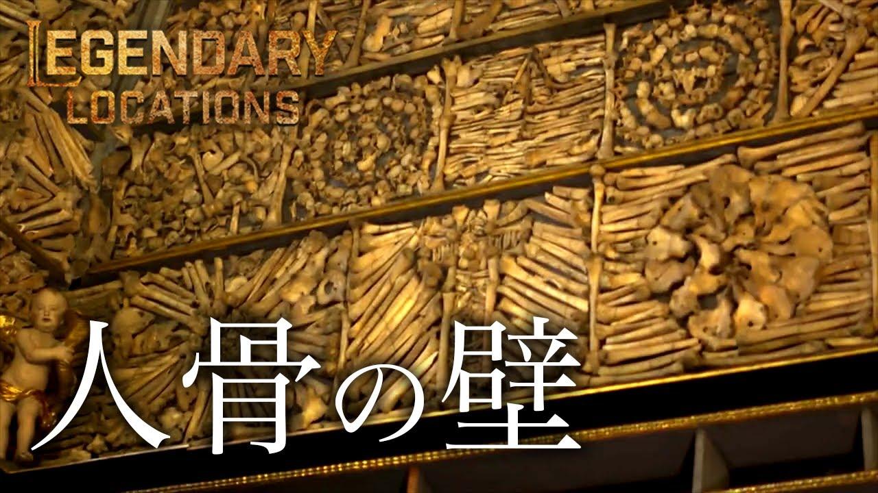 【1万1000人の骨】 人骨の壁/氷穴と龍神/猫島   Legendary Locations 解明・世界伝説ミステリー (ディスカバリーチャンネル)