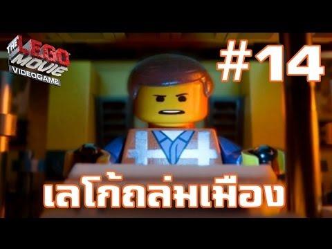 TG   LEGO The Movie#14 เลโก้ถล่มเมือง