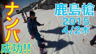 【スキー場情報】鹿島槍スキー場 ナンパ成功!20150402木曜日【虫くんch】