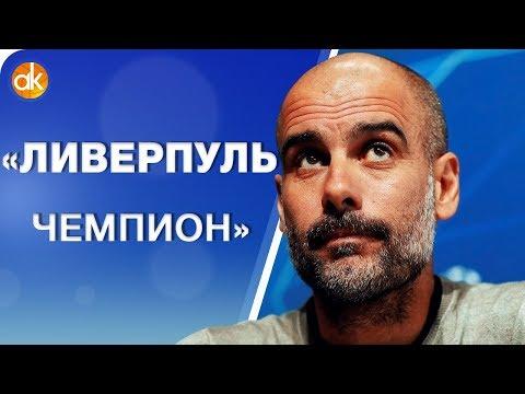 Ливерпуль УЖЕ чемпион!